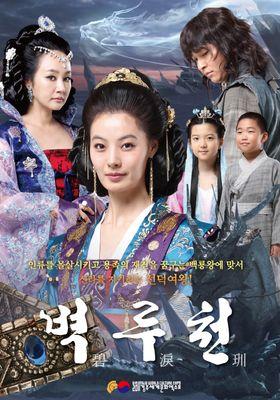 『벽루천』のポスター