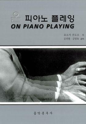 온 피아노 플레잉's Poster