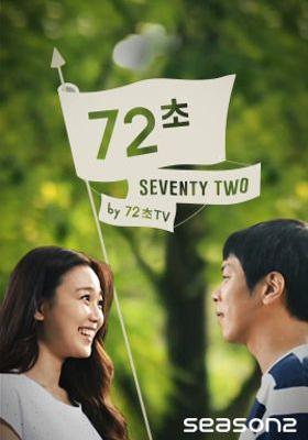 『72秒 シーズン2』のポスター