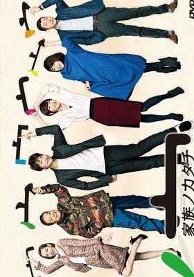가족의 형태의 포스터