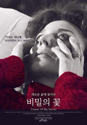 『私の秘密の花』のポスター