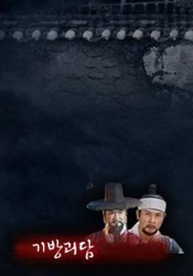 기방괴담 's Poster