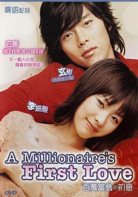 A Millionaire's First Love's Poster