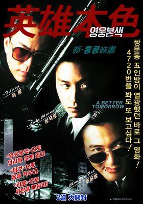 『男たちの挽歌』のポスター