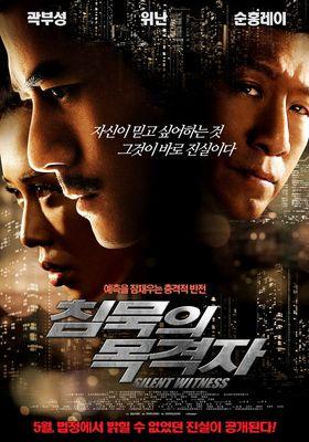 『침묵의 목격자』のポスター