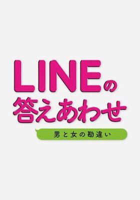 『LINEの答えあわせ〜男と女の勘違い〜』のポスター