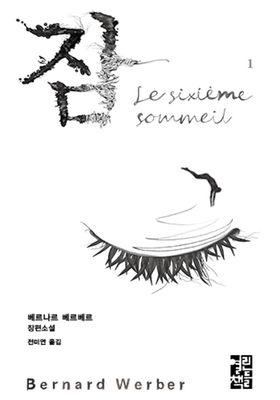 잠's Poster