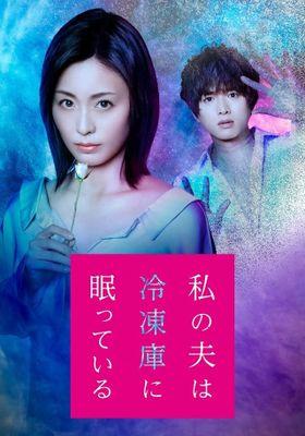 Watashi no Otto wa Reitouko ni Nemutte Iru 's Poster