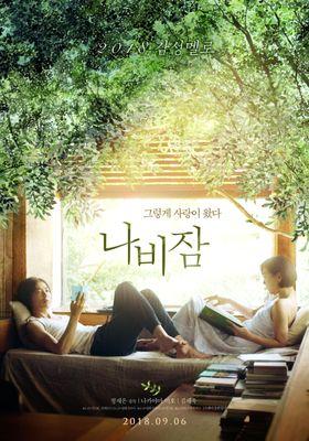 『蝶の眠り』のポスター