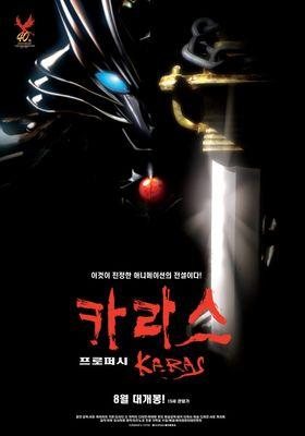 『鴉 -KARAS-』のポスター