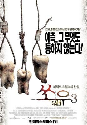 『ソウ3』のポスター