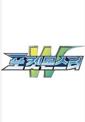 포켓몬스터 W의 포스터