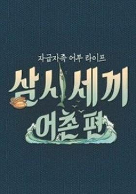 Three Meals a Day: Fishing Village 1's Poster