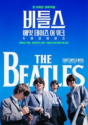 『ザ・ビートルズ EIGHT DAYS A WEEK The Touring Years』のポスター