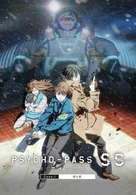 사이코패스 시너스 오브 더 시스템 케이스 1: 죄와 벌의 포스터