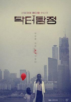 닥터 탐정's Poster