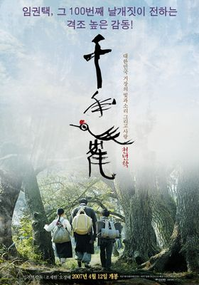 천년학의 포스터