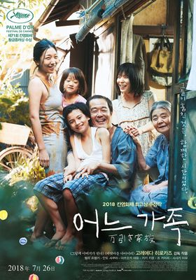 『万引き家族』のポスター