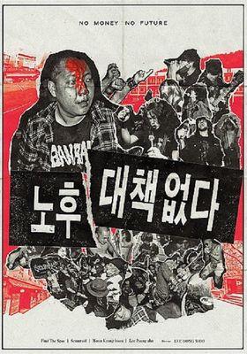 No Money, No Future's Poster
