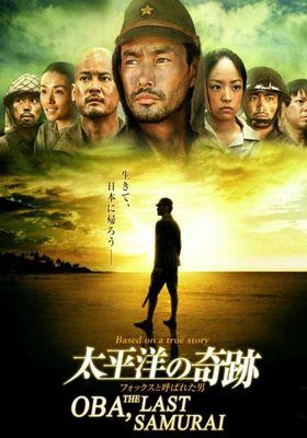 Oba: The Last Samurai's Poster