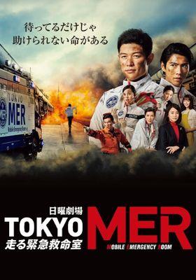 『TOKYO MER~走る緊急救命室~』のポスター