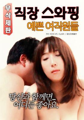 직장 스와핑 : 예쁜 여직원들 무삭제판의 포스터