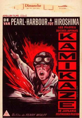 가미가제의 포스터