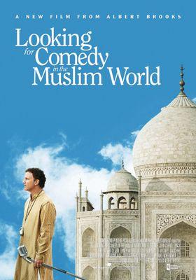 이슬람 세계에서 코미디 찾기의 포스터