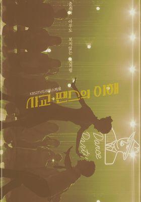 사교-땐스의 이해의 포스터