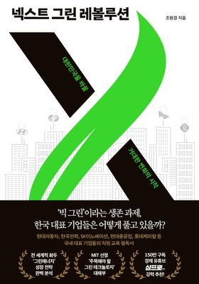 넥스트 그린 레볼루션's Poster