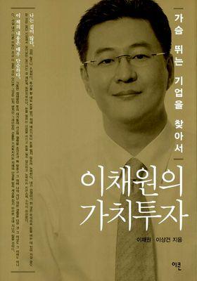 이채원의 가치투자's Poster