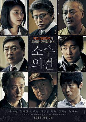 『国選弁護人 ユン・ジンウォン』のポスター