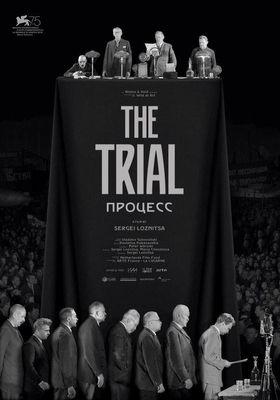 재판의 포스터