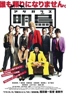 Akegarasu's Poster