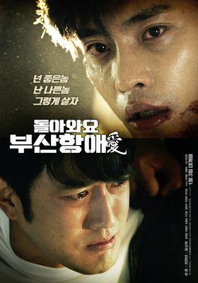 『ヒョンジェ 釜山港の兄弟』のポスター