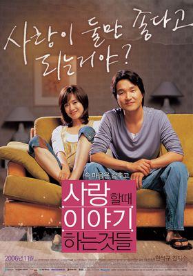 『愛するときに話すこと』のポスター
