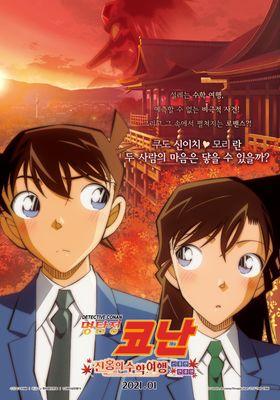 『名探偵 コナン: 紅の修学旅行 鮮紅編, 恋紅編』のポスター