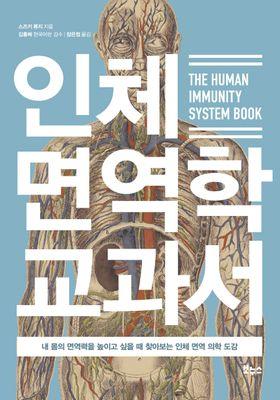 『인체 면역학 교과서』のポスター