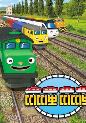 『チビ列車ティティポ シーズン1』のポスター