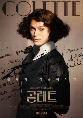『コレット』のポスター