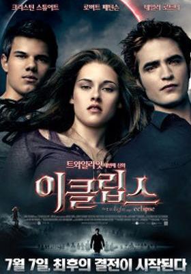 이클립스의 포스터