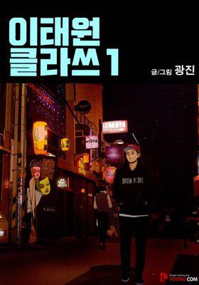 이태원 클라쓰's Poster