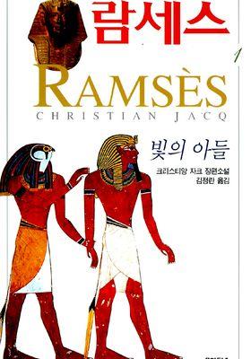 『람세스』のポスター