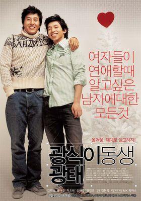 『クァンシクの弟クァンテ』のポスター