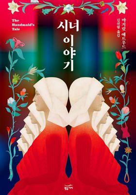 시녀 이야기의 포스터