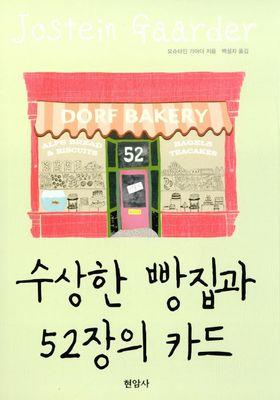 수상한 빵집과 52장의 카드의 포스터