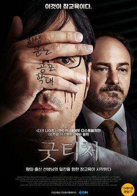 『Teacher(原題)』のポスター