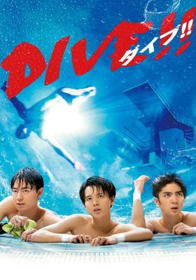 Dive!! 's Poster