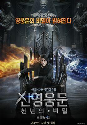 신영웅문 : 천년의 비밀의 포스터
