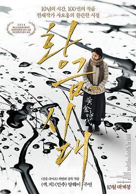 황금시대의 포스터